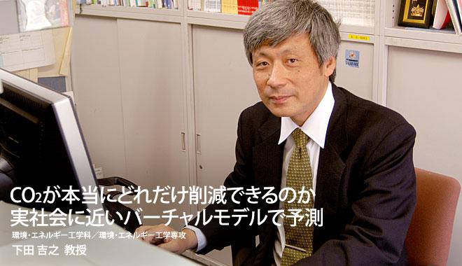 下田吉之教授