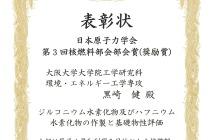 日本原子力学会核燃料部会部会賞2