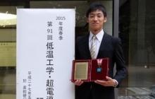 秋季低温工学・超電導学会2015年度優良発表賞受賞_4
