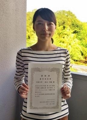 第14回磁気力制御・磁場応用夏の学校 優秀発表賞_2