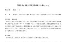 koubo_info_1