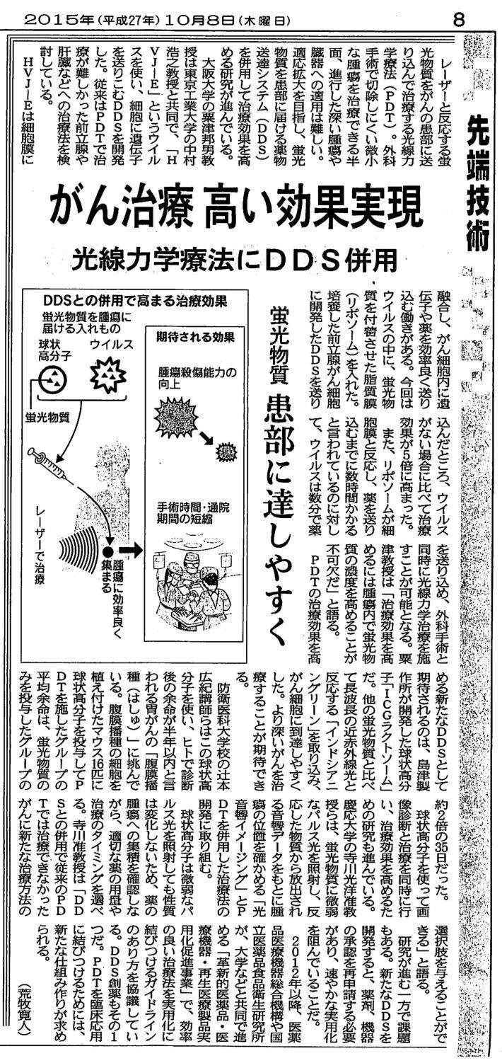 日経産業新聞_1
