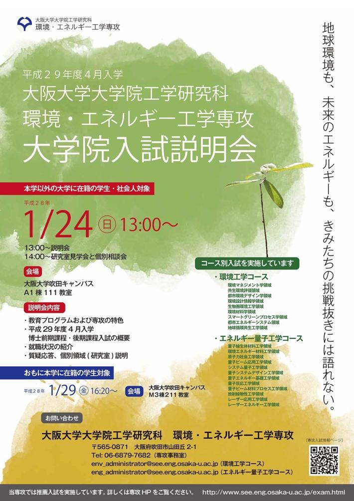2015大学院入試説明会_1