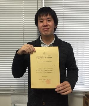 2015 日本建築学会大会 学術講演会環境工学委員会 若手優秀発表受賞_1